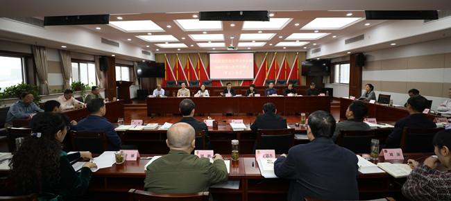 市政协党组理论学习中心组召开2020年第11次学习研讨(扩大)会议