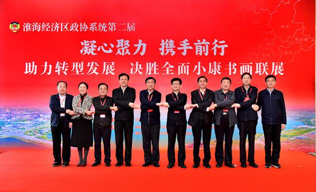 淮海经济区政协系统第二届书画联展暨淮海经济区政协主席联席会议在淮举行