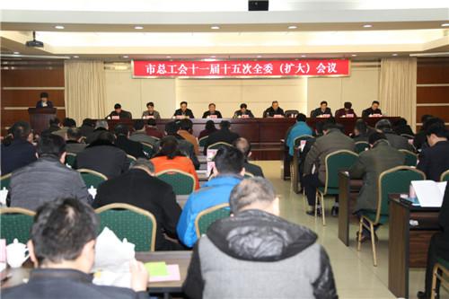 市总工会召开十一届十五次全委(扩大)会议