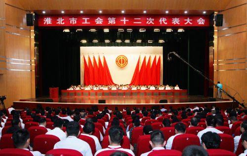 淮北市工会第十二次代表大会开幕