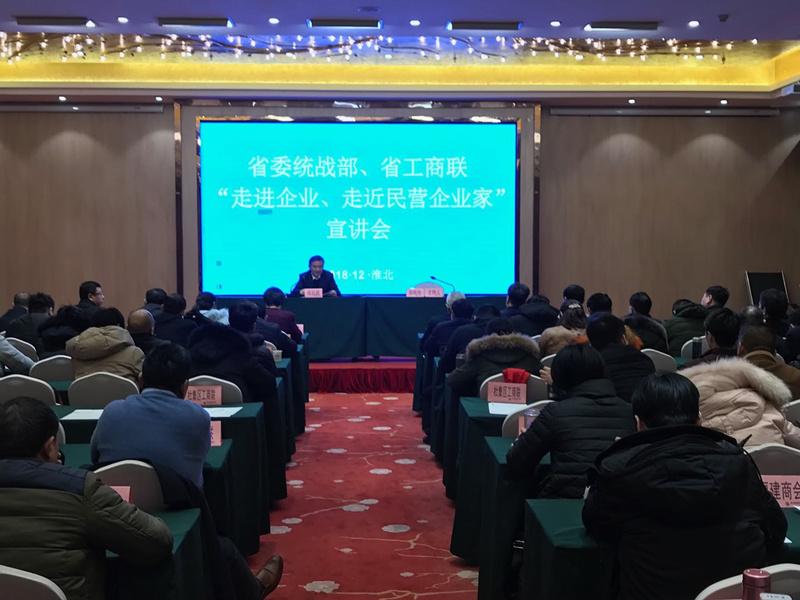 省委统战部、省工商联主题宣讲会在淮召开