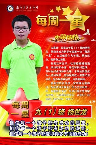 每周一星:九(1)班 杨世龙  发布时间:2016/09/12