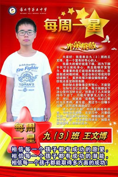 每周一星:九(3)班  王文博