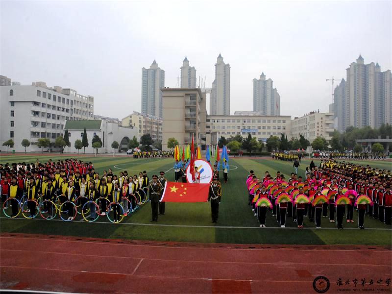 淮北五中举行2017年秋季运动