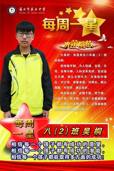 每周一星:八(2)班  吴桐