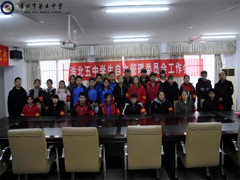 淮北五中学生自主管理委员会成立
