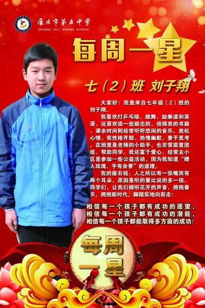 每周一星:七(2)班  刘子翔