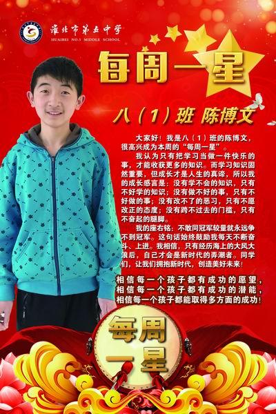 每周一星:八(1)班  陈博文