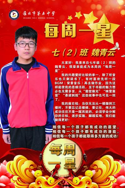 每周一星:七(2)班  魏青云