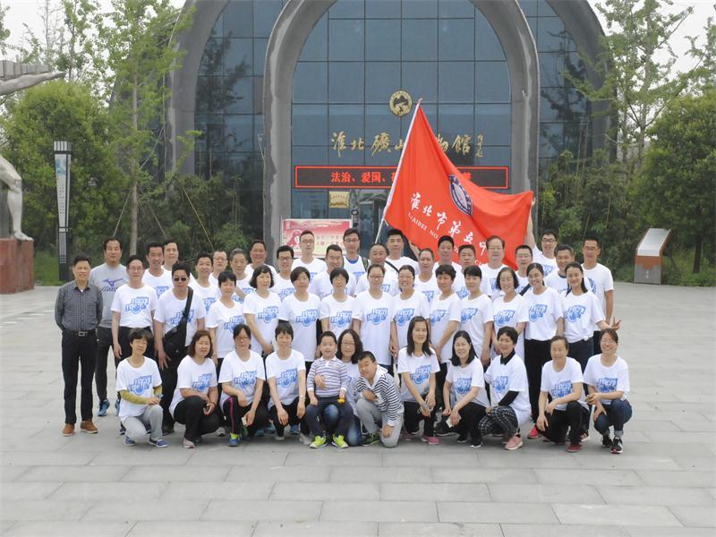 淮北五中组织开展徒步和摄影活动