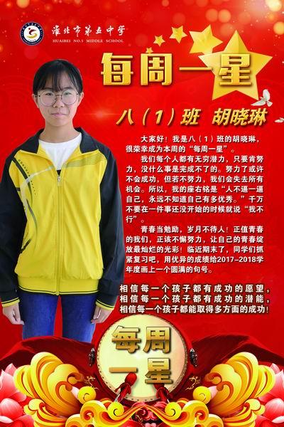 每周一星:八(1)班  胡晓琳