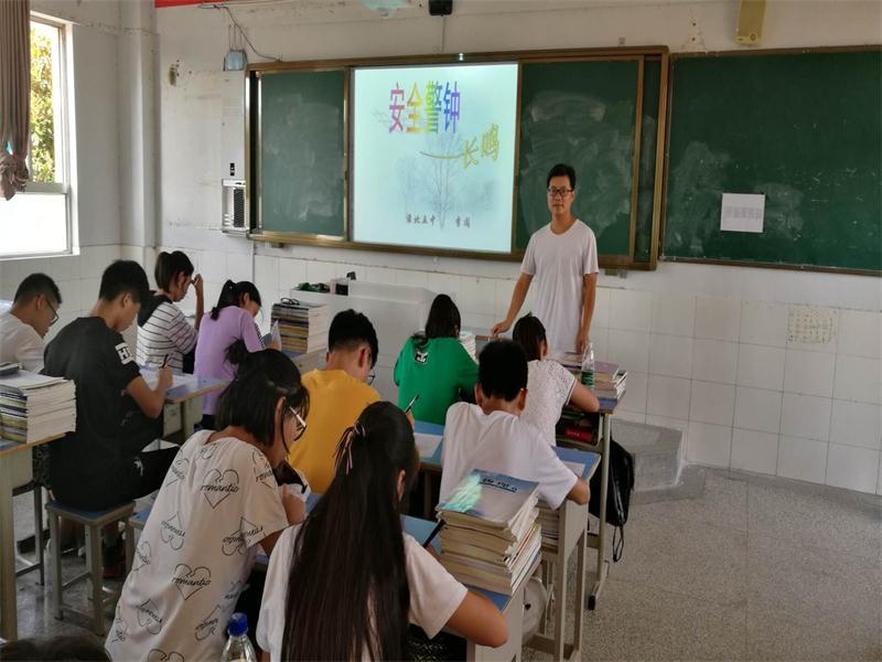 "www.qg111.com开展新学期""安全教育"""