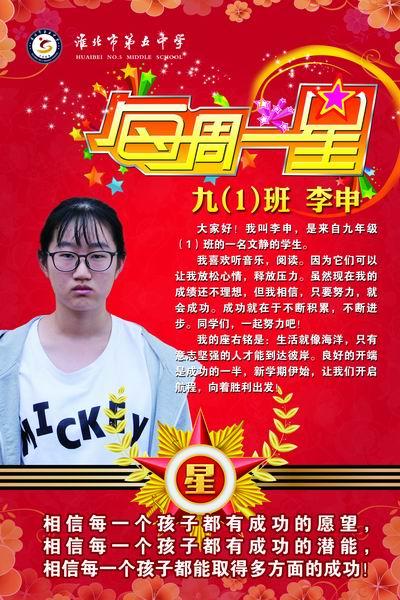 每周一星:九(1)班  李申