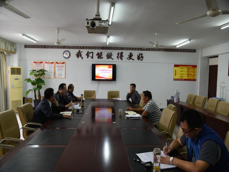 www.qg111.com召开党风廉政建设专题会