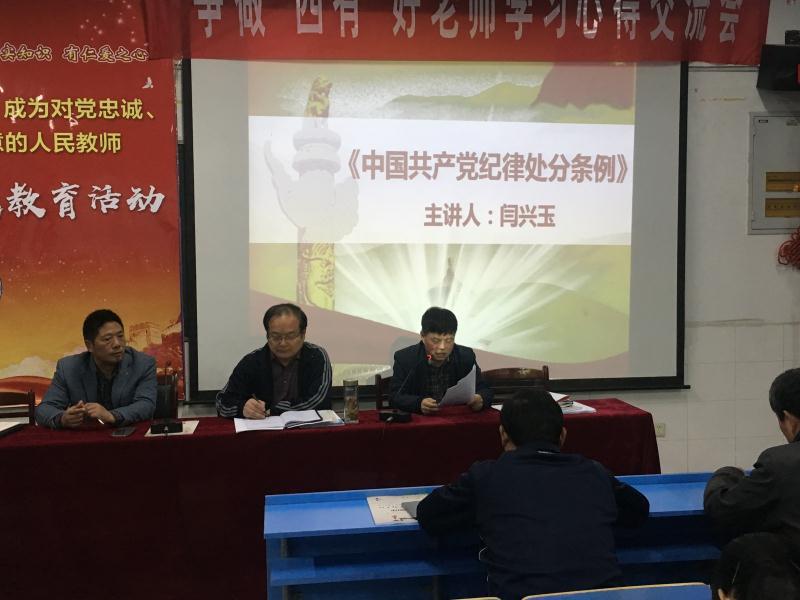 www.qg111.com党总支开展《中国共产党