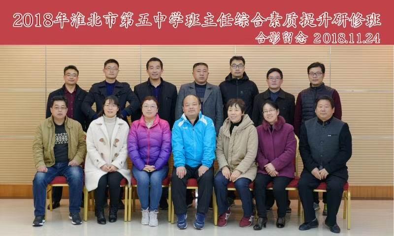 www.qg111.com组织教师赴上海开展班主