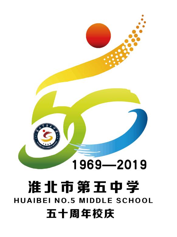 """淮北市www.qg111.com中学""""喜迎校庆年,开"""