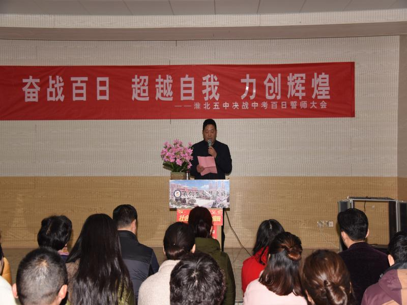 www.qg111.com举行中考百日誓师大会