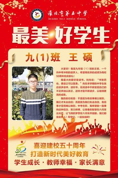 最美好学生:九(1)班  王硕
