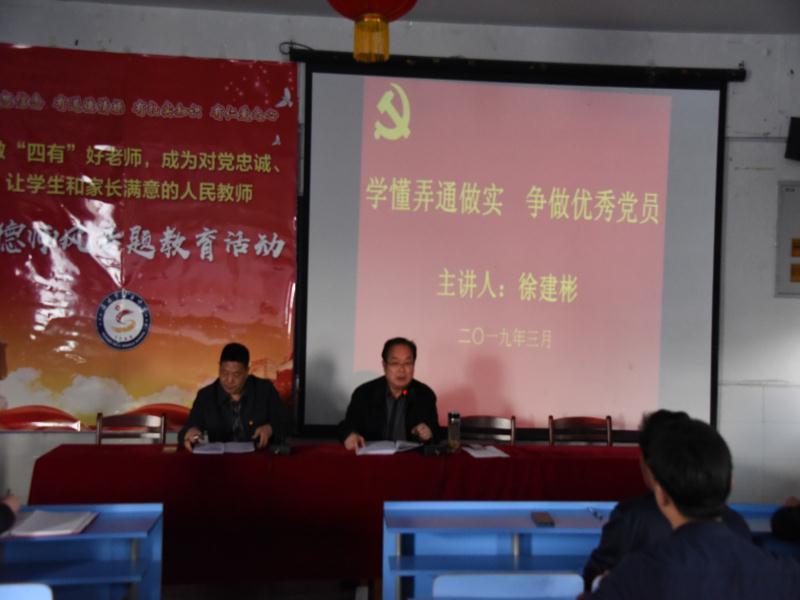 www.qg111.com党总支书记上党课