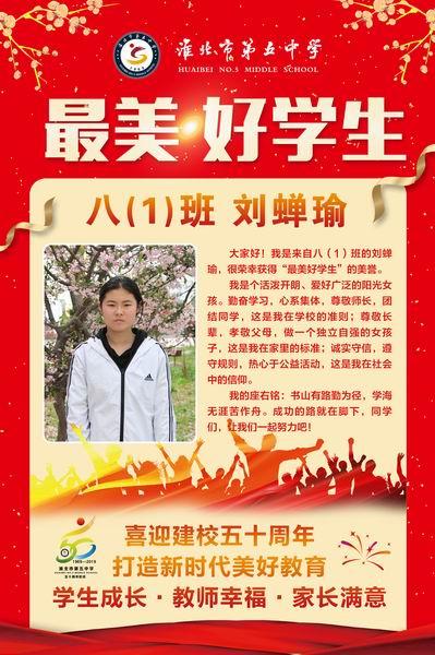 最美好学生:八(1)班  刘蝉瑜