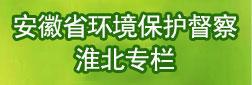 安徽省环境保护督察淮北专栏