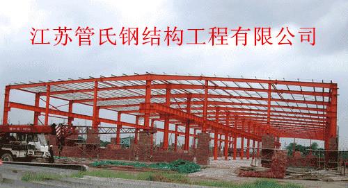 管氏钢结构