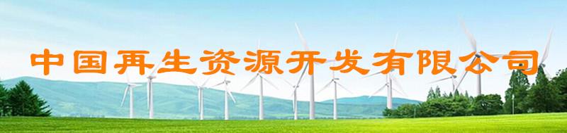 中国再生资源开发有限公司