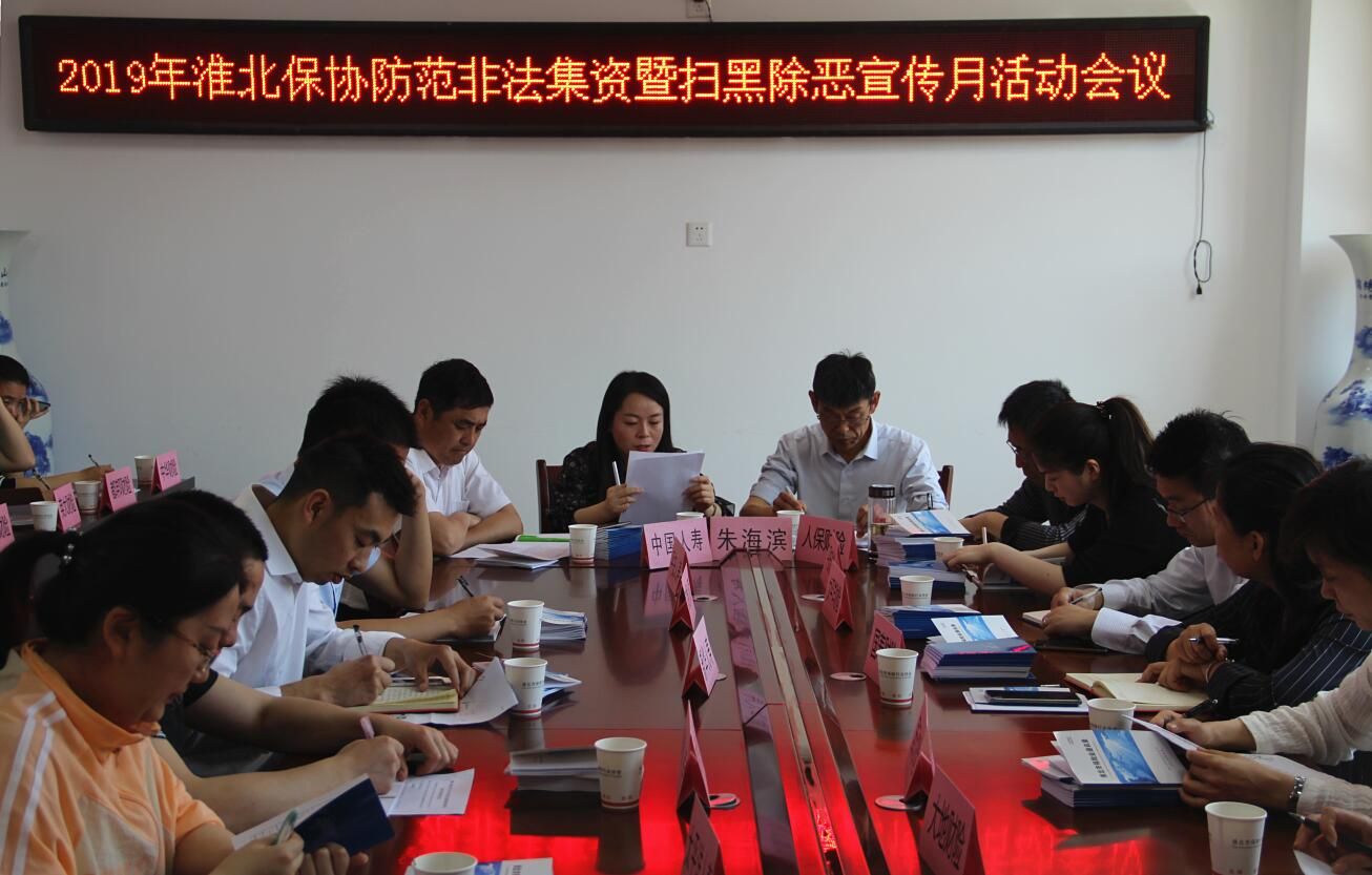 淮北保协召开2019年防范非法集资暨扫黑除恶宣传工作会
