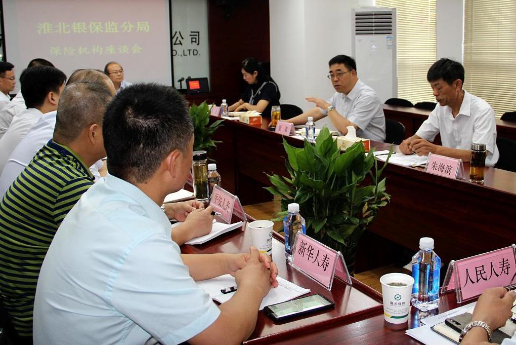 淮北银保监分局组织召开保险机构座谈会