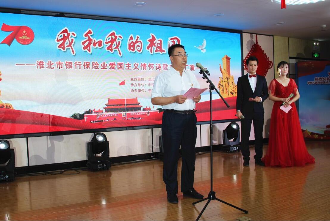 """""""我和我的祖国""""--淮北银行保险业庆祝伟大祖国70华诞"""