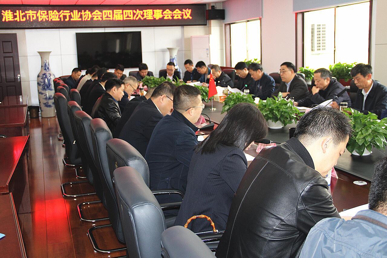淮北市保险行业协会四届四次理事会成功召开