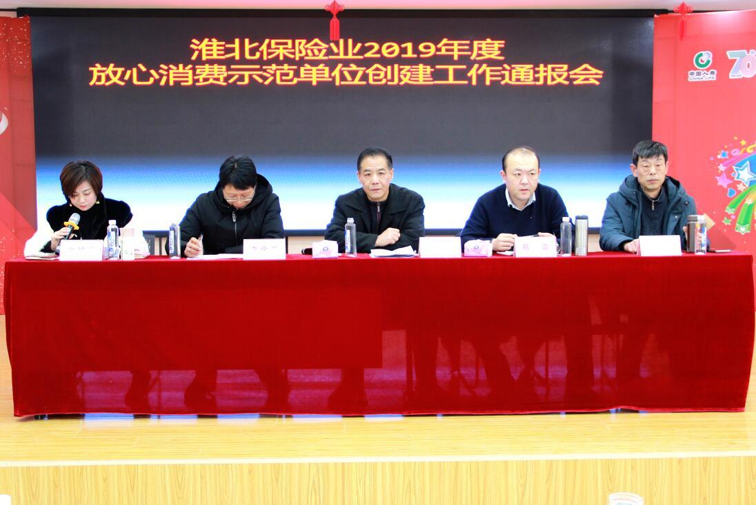 淮北保险业15家公司荣获市级放心消费示范单位