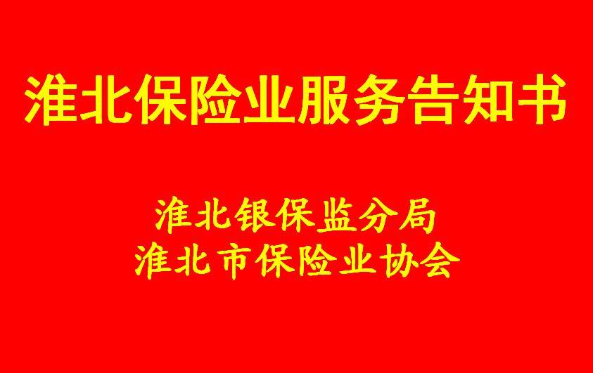 淮北保险业服务告知书