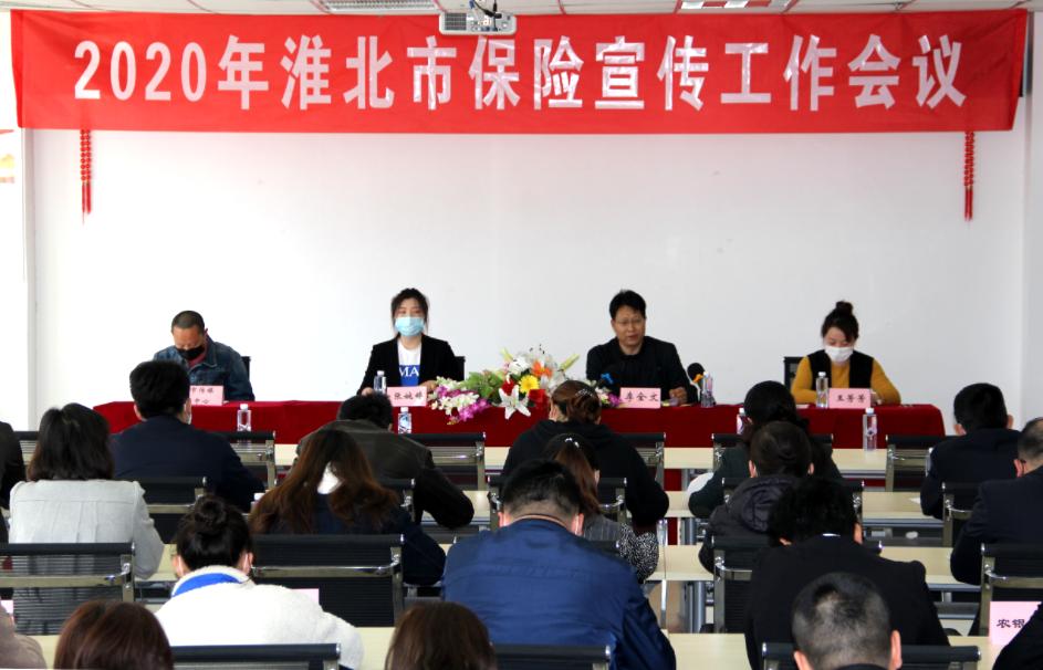 淮北保协召开2020年保险宣传工作会议