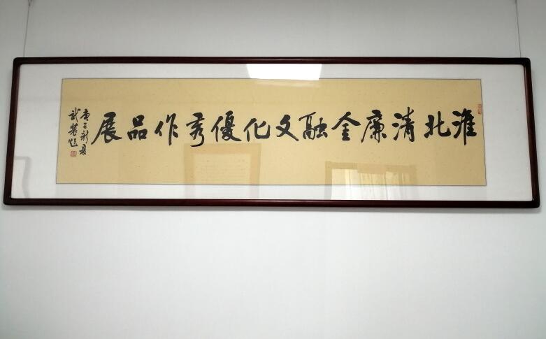 清廉为要  大道直行――淮北市保险行业协会组织人员观看金融清廉文化作品