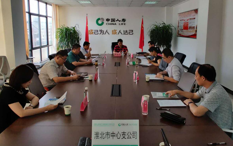 淮北市保险行业协会召开财险专业委员会会议