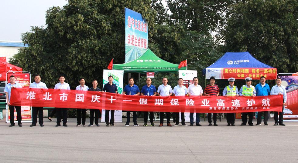 淮北保险业开展2020国庆中秋高速护航行动