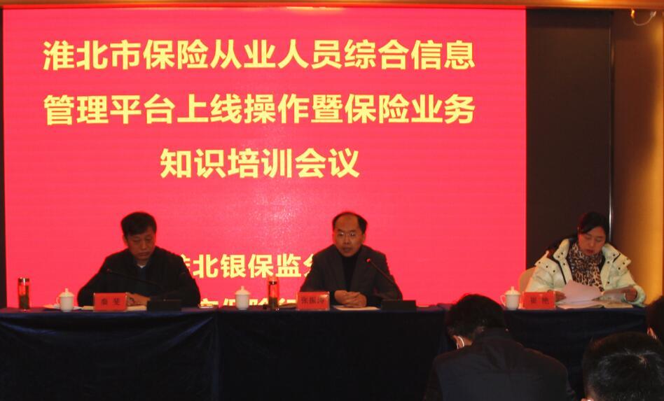 淮北市保险从业人员管理系统上线运行