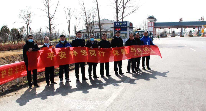 淮北保险业开启春节高速护航活动