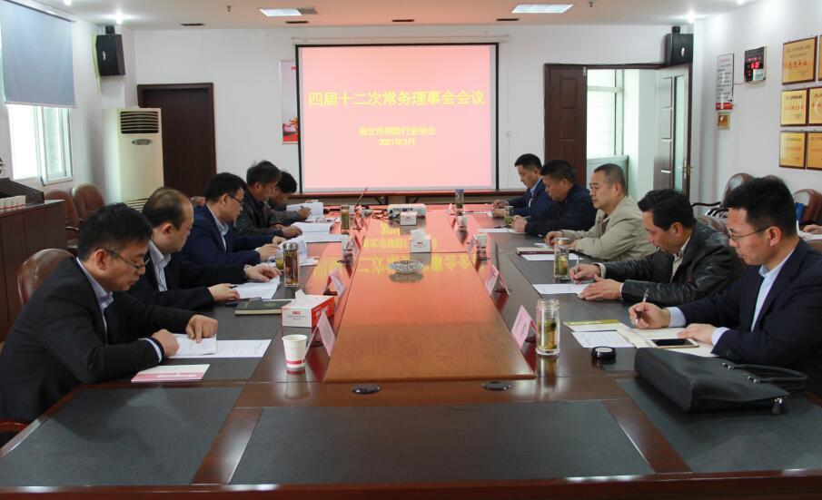 淮北市保险行业协会召开四届十二次常务理事会会议