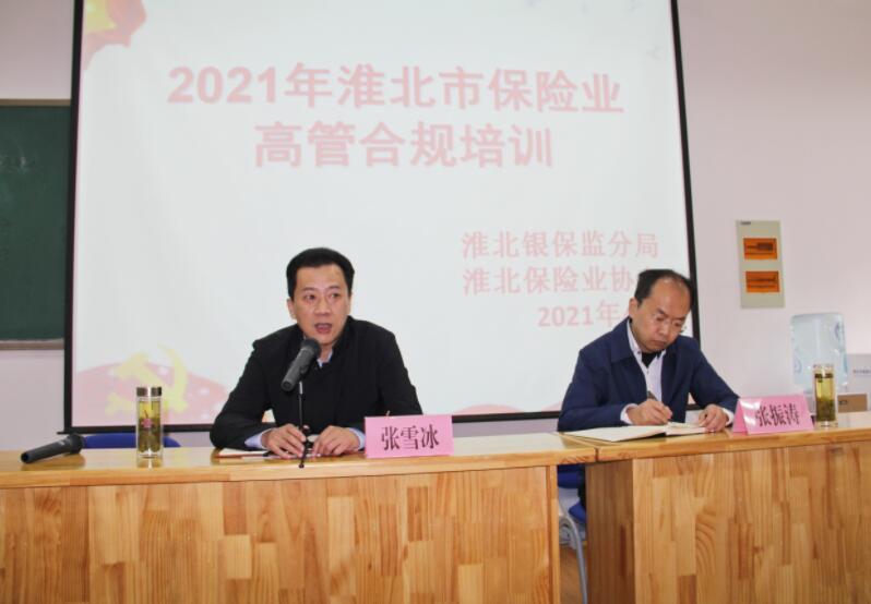 2021年淮北市保险业高管合规培训开班