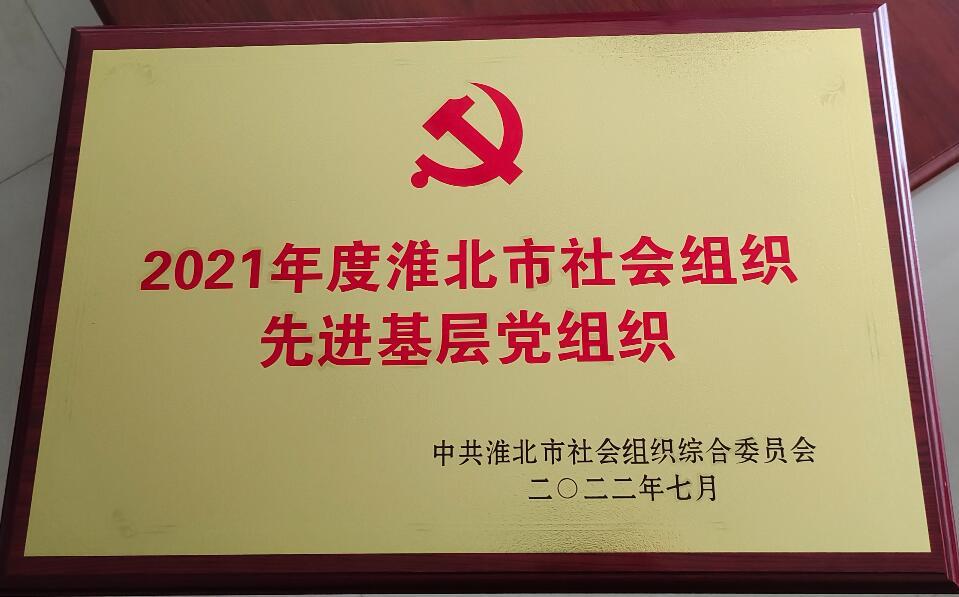 2021年度淮北市社会组织先进基层党组织