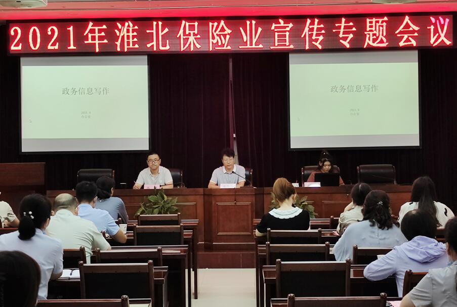 淮北市保险行业协会召开宣传专题会议