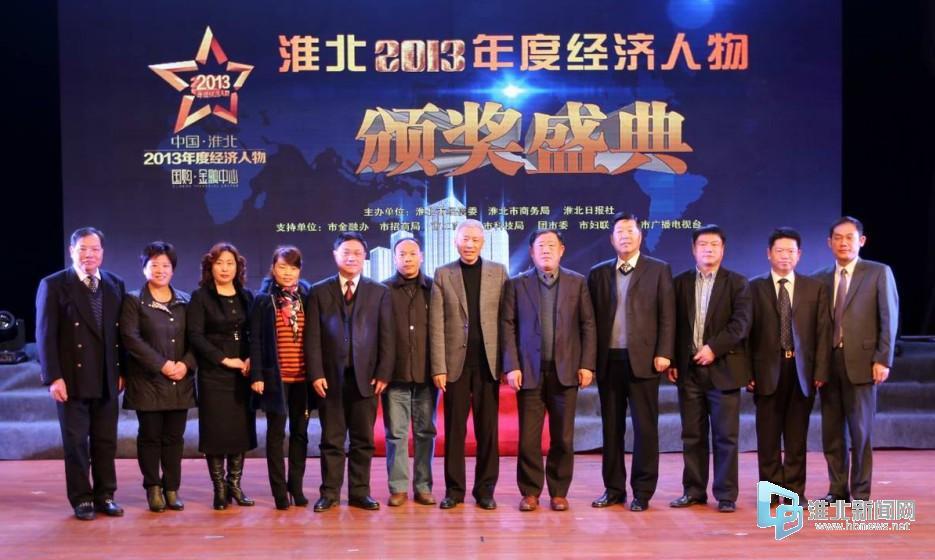 淮北市隆重举行2013年度经济人物颁奖盛典