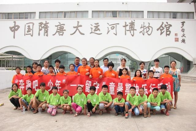 县妇联举办留守儿童暑期快乐行活动