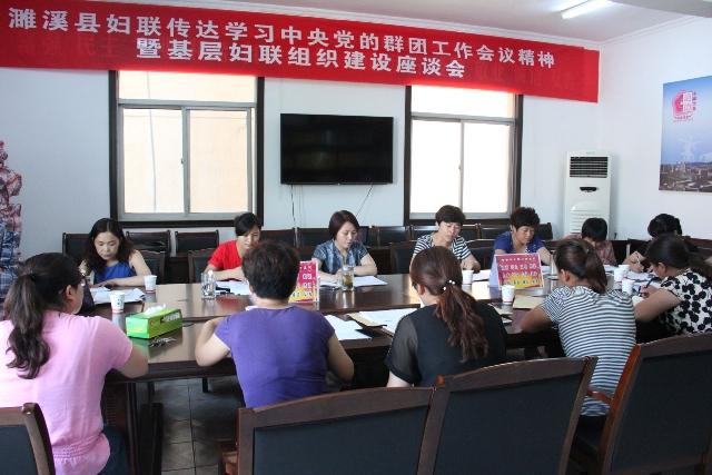 濉溪县妇联召开传达贯彻党的群团工作会议精神暨基层组织建设座谈会