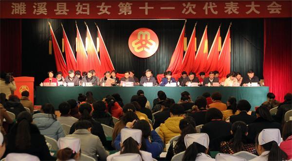 濉溪县妇女第十一次代表大会隆重召开