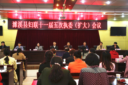 濉溪县妇联召开十一届五次执委(扩大)会议