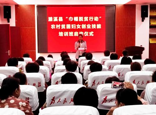 """濉溪县""""巾帼脱贫行动""""农村贫困妇女创业技能培训班全面启动"""